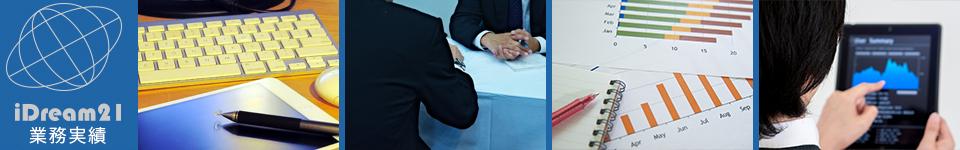 アイドリーム21業務実績ページはコチラ